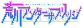 Arakawa Under The Bridge title/logo