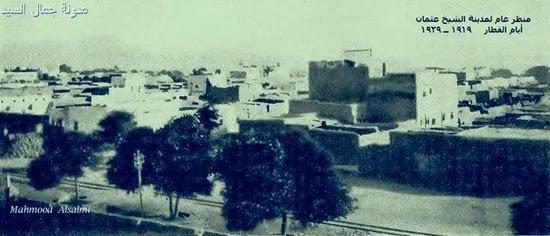 الشيخ عثمان قديماًوسكة القطار2
