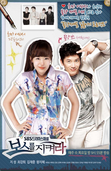 protect the boss_01