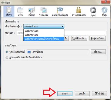 ตั้งค่าให้ Firefox เปิดแท็บที่ใช้งานล่าสุดทันที
