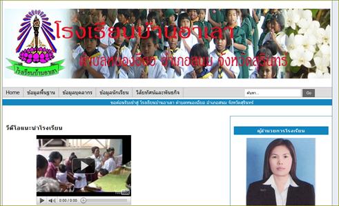 สร้างเวบไซต์โรงเรียนด้วย blogger