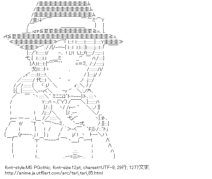 TARI TARI,沖田紗羽