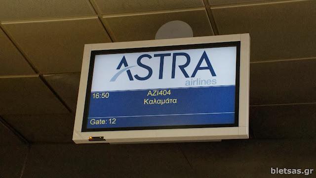 Πετάξαμε απευθείας από Θεσσαλονίκη για Καλαμάτα με Astra Airlines