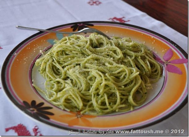 وصفة معكرونة البيستو من  www.fattoush.me