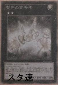 300px-HeraldofSacredLight-JOTL-JP-OP