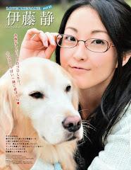 Itou Shizuka.jpg