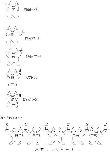 五人揃ってぇ・・・お茶レンジャー!!