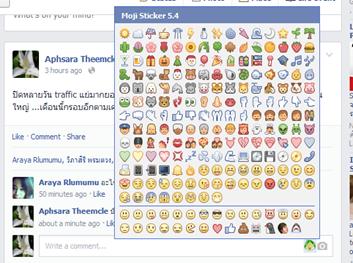 สัญลักษณ์แสดงอารมณืใน facebook