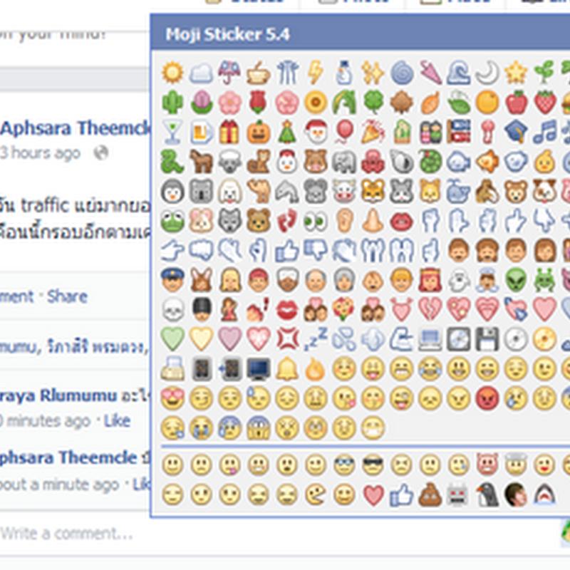 การแทรกตัวการ์ตูน เป็น สัญลักษณ์แสดงอารมณ์ใน Facebook