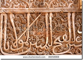 stock-photo-arabic-calligraphy-36058969