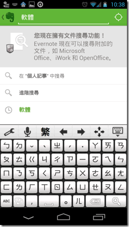 Evernote for Android-09