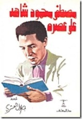 مصطفى محمود شاهد على عصره