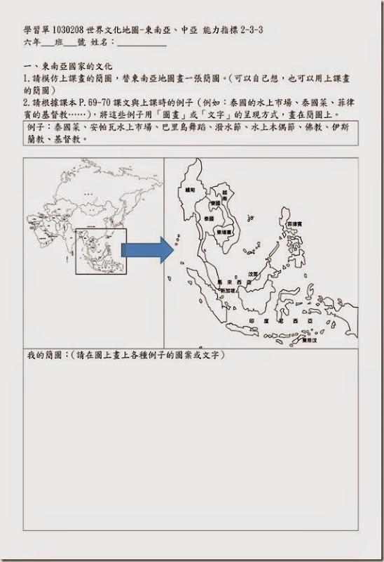 學習單1030208世界文化地圖_東亞中亞_01