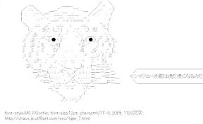 [AA]虎