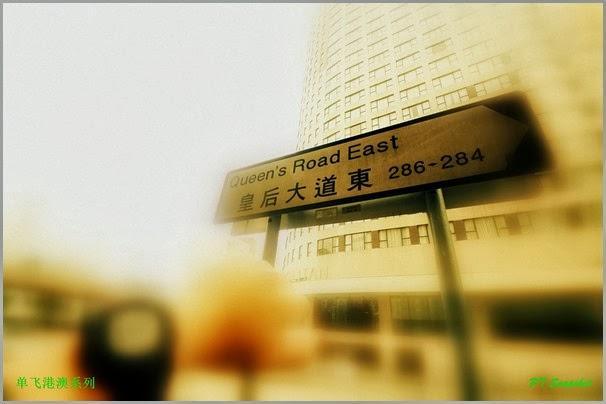 皇后大道東