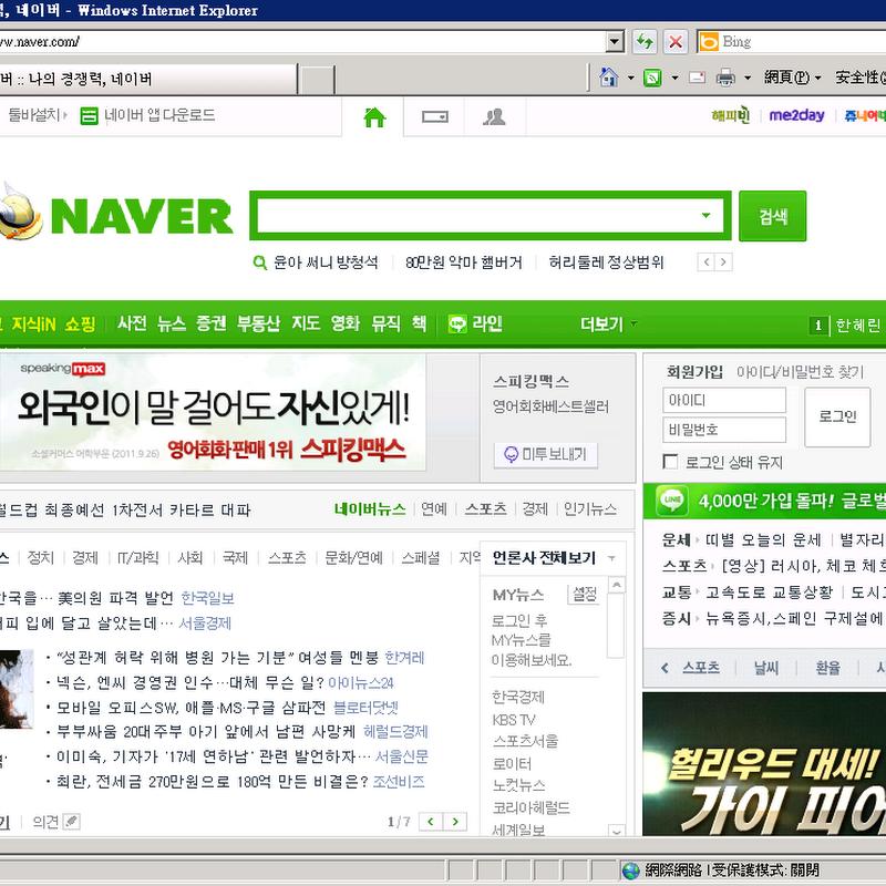 韓國主要入口網站NAVER海外會員註冊教學