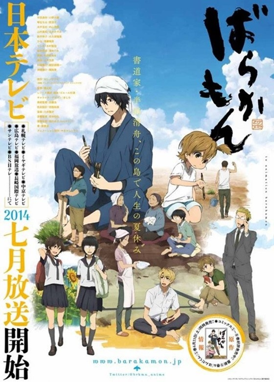 Barakamon-anime-key-visual