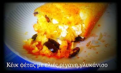 Κέικ φέτας το καλοκαιρινό του Παρλιάρου