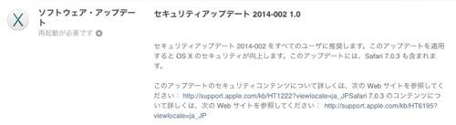 スクリーンショット 2014 04 23 14 54 27