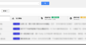 Gmail 收件匣自動分類活用,不需手動懶人整理郵件方法