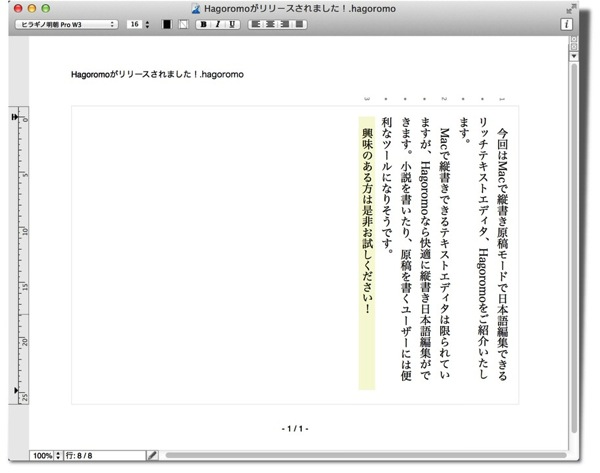 Mac app productivity hagoromo27