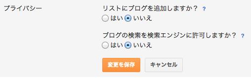 Blogger toshiya240のさんどぼっくす  基本設定 1