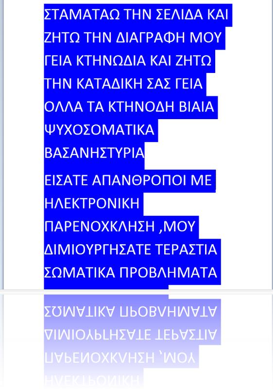 ΣΤΑΜΑΤΩ