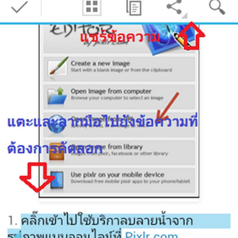 การคัดลอกข้อความใน Smartphone หรือ Tablet