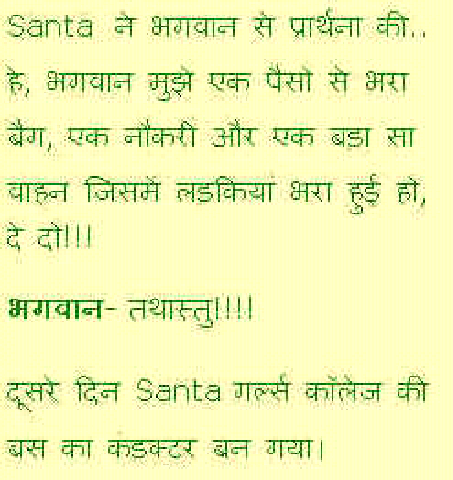 for non veg story in hindi Sms / text messages / jokes, [ new sms / message / funny sms / friendship sms / love sms / urdu sms / nice sms / free mobile sms/ latest text messages collection] in english, urdu / hindi.