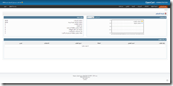 لوحة الأدمن الخاصة بإسكربت إنشاء المتاجر الإلكترونية OpenCart-2