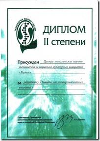 Диплом Неутроник