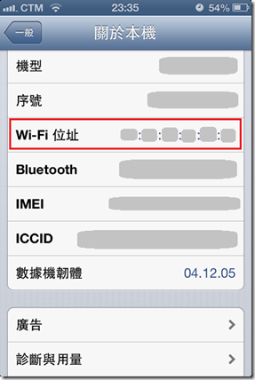 查看iPhone的Wifi MAC地址_2