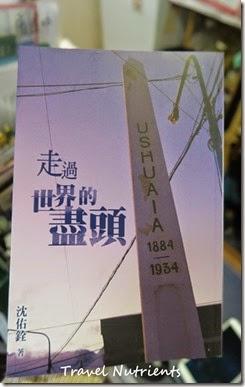鹿途中旅遊書店 (77)