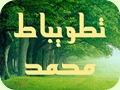 تطويبات محمد