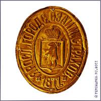 Г.218 Доска «Яросл. городс. взаим. страхов. 1877.». Латунь, 25 х 21  см. Конец  XIX в.  Ч.с.