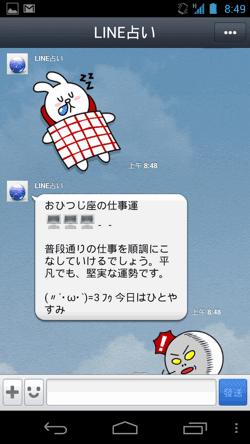 LINE占い-10