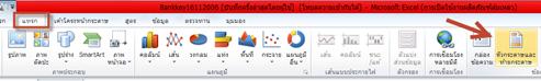 แทรกลายน้ำเป็ฯรูปภาพใน Excel