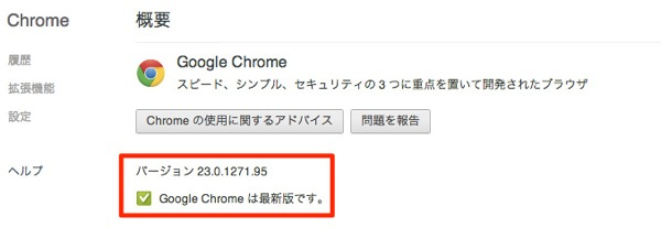 2How to Update Chrome
