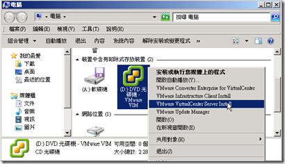 vc_install1