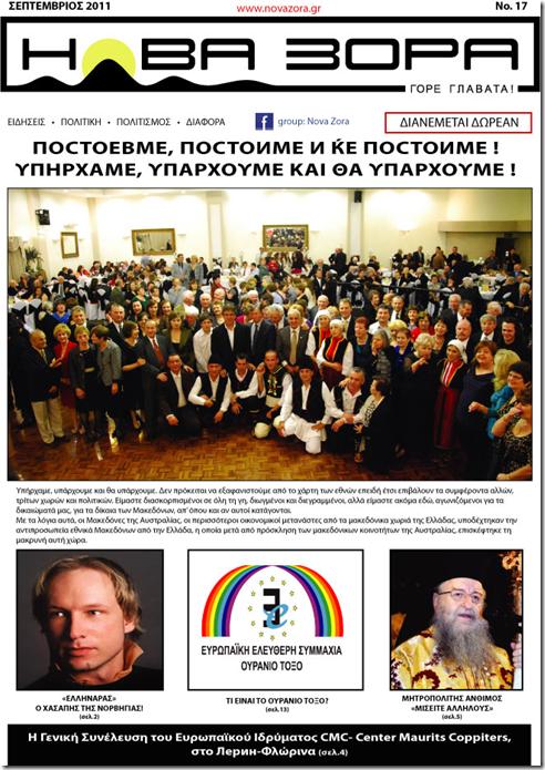 Κυκλοφόρησε το φύλλο Σεπτεμβρίου 2011 της Νόβα Ζόρα.