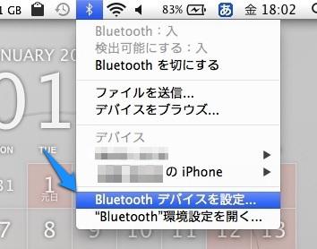 Bluetoothデバイスを設定