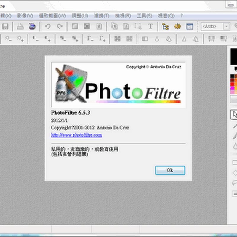[影像處理] PhotoFiltre 7.1.2 繁體中文免安裝版
