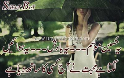 Ye haseen mausam ye barish ye hawaayn urdu sad poetry mohabbat barish thecheapjerseys Gallery