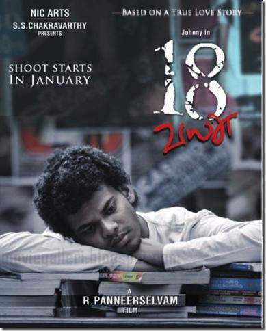 Download 18 vayasu MP3 Songs|18 vayasu Tamil Movie MP3 Songs Download
