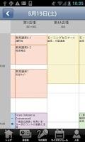 Screenshot of 第55回日本糖尿病学会年次学術集会