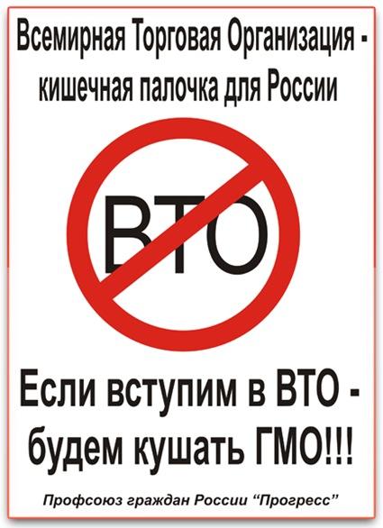 Если вступим в ВТО - будем кушать ГМО!!!