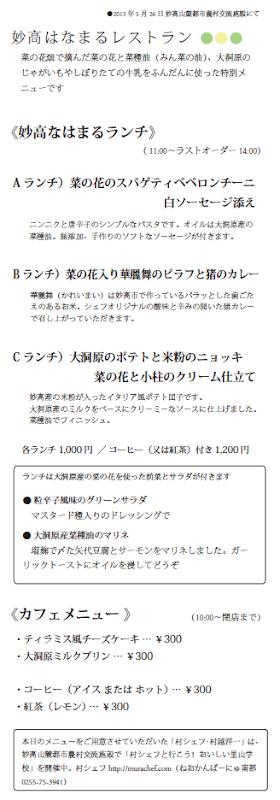スクリーンショット 2013 05 30 10 15 21