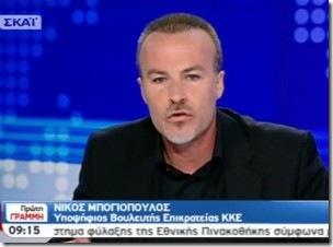 Μπογιόπουλος: «Να είχαμε άλλους δέκα Στουρνάρες»