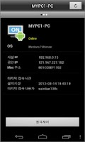 Screenshot of 네이트온 내PC제어 for Android