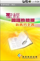 Screenshot of 聖經.國語聆聽版.新舊約全書(下載版)